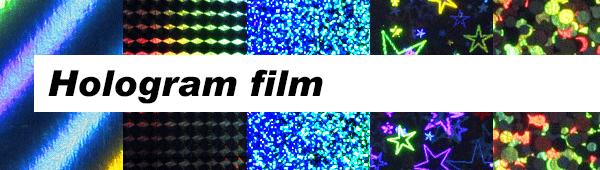 ホログラムフィルム